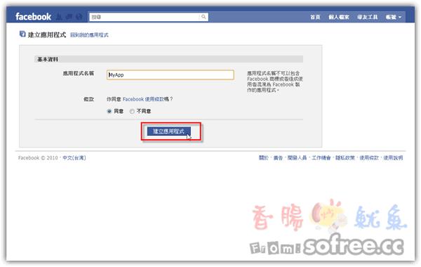 [Facebook]如何建立應用程式、取得API密鑰?