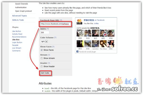 如何在部落格放Facebook粉絲框?
