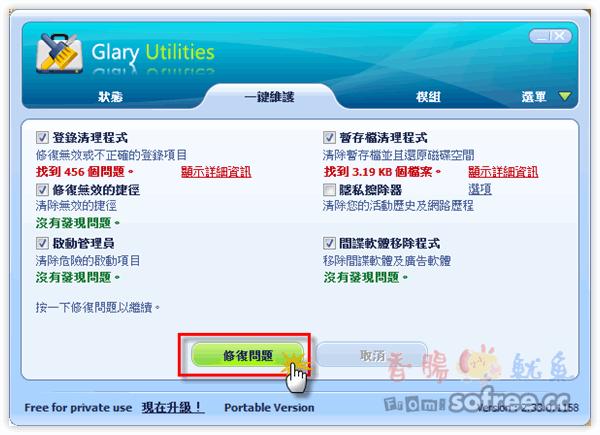 Glary Utilities 免費系統優化工具(支援右鍵選單管理)