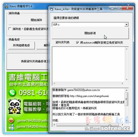 [下載]Kavo Killer 清理USB隨身碟的蠕蟲病毒