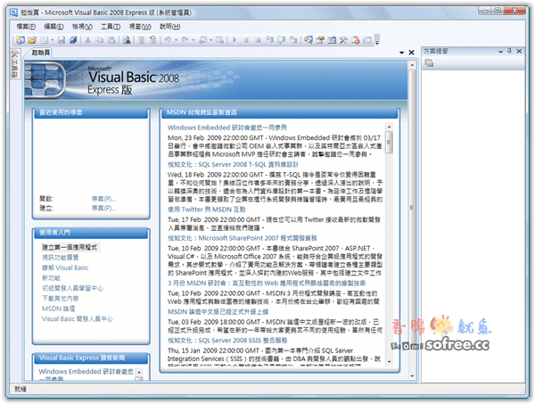 Visual_basic_express_13