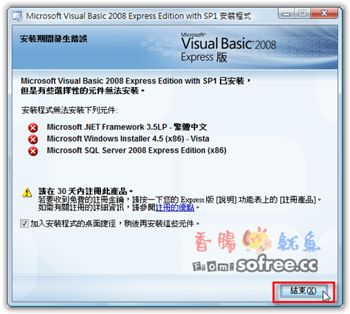 Visual_basic_express_7