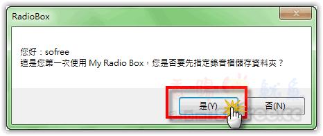 [免費]My Radio Box 線上聽廣播軟體