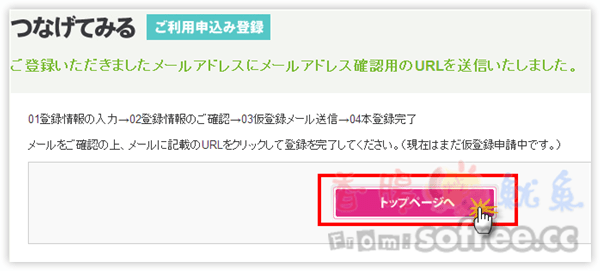 免費日本VPN,突破GFW、防火牆封鎖限制