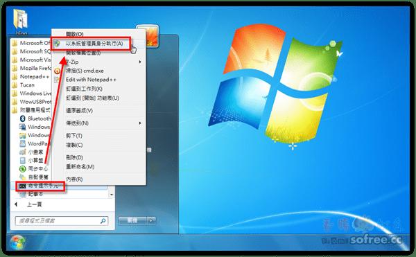 如何關閉Windows 7的睡眠功能?