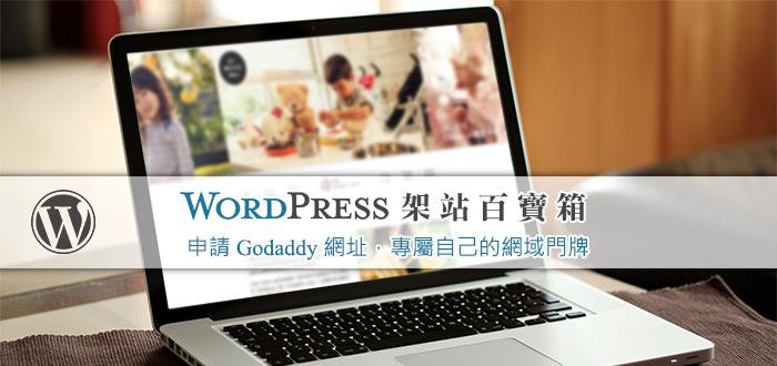 【WordPress百寶箱1】 申請 Godaddy 網址,專屬自己的網域門牌