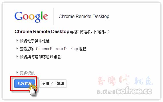 Chrome Remote Desktop 遠端桌面連線遙控的好工具!