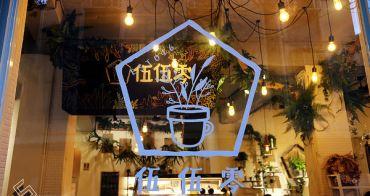 伍伍零 Cafe ★ 綠色光波隱身巷弄間.來自550nm 的暖心呼喚