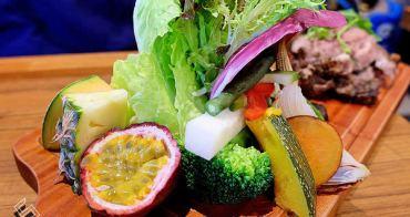 肉肉靠邊站,看當季蔬食掌握餐桌主導權 ☆ Daylight 光合箱子 in 華山1914