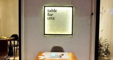 一個人的盛宴,品味孤獨【一人餐桌 table for ONE】by 驚喜製造 Surprise Lab.