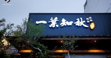 食慾纏綿,傳統風味下的感官饗宴 ★ 一葉知秋汕頭極緻鍋物