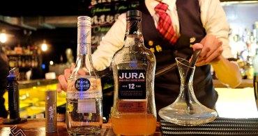 老派約會指南,經典的浪漫 【MOD Sequel 僖閣】威士忌調酒酒吧