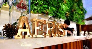 喝一口祕製配方,走進夢遊仙境成人版【AERIS Café & Bar】愛麗絲國際大飯店