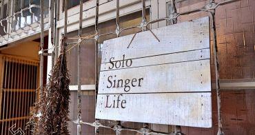 閱讀老北投新風景,美好時光再現【Cafe Solo Singer Life】特色咖啡館