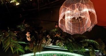 迷醉花園,城市裡的夜魅春光 ☆ Oopsy Daisy Garden 台北祕境酒吧