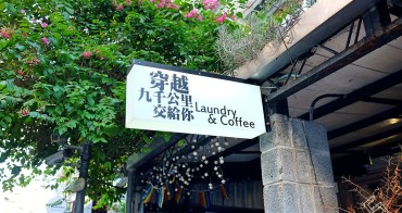 恰如一朵暖暖的雲包裹一盞孤獨的光 ★ 穿越九千公里交給你 Laundry & Coffee