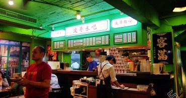 復刻經典,嚐見香港人的浪漫與鄉愁《波記茶餐廳》東區老牌茶餐廳推薦