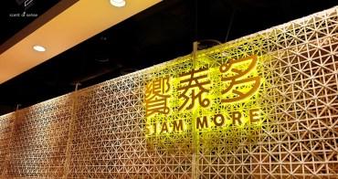 是我想太多,都是錯在我 ☆ 饗泰多 Siam More 泰式風格餐廳