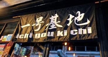 打開任意門,躲進我的美食避難所《一号基地.炭火食堂》台北東區居酒屋