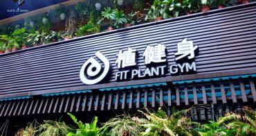 心之所向,散發溫度的都市避風港【植健身 fit plant】台北健身房推薦