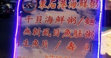 【豐原‧海鮮」隱身於第一市場的東石港水產‧海鮮粥(2016/04/07第763期周末生活玩家)