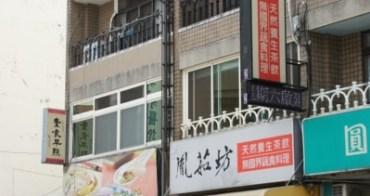 台中北平路上無國界蔬食料理--胤茹坊素食