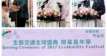 走讀2017生態交通全球盛典在高雄(一)