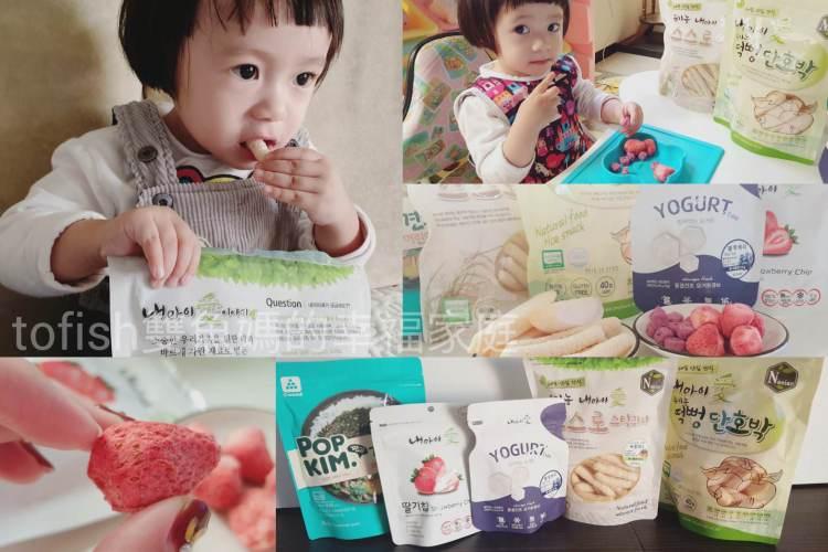【寶寶嘴饞食品】韓國 Naeiae 系列兒童有機食品  讓寶寶吃的開心媽媽買的放心