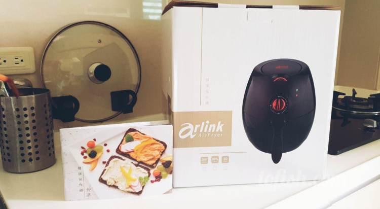 【熱賣氣炸鍋團購】Arlink 第三代智慧型溫控無油無煙健康氣炸鍋 EC – 103 不用油煙也能做料理