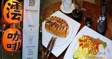彰化美食》澐咖啡工坊外帶式輕食咖啡吧!讓人樂於分享的好咖啡!自家烘焙 手沖咖啡