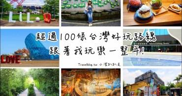 2018旅遊景點懶人包》跟著達人一起玩一整年超過100條台灣自由行路線全攻略,不用提前規劃看這篇就夠!