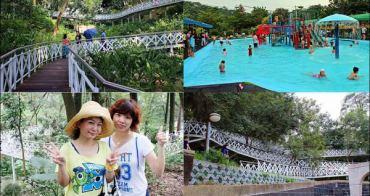 嘉義景點》竹崎天空步道親水公園:天空走廊/花仙子步道,還有親子兒童戲水區!