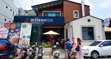 員林美食》Milano米蘭街義式小館(員林店) 義大利麵披薩餐廳推薦,聚餐必訪!現點手作Pizza,用料澎湃義麵!嚴選食材好美味!