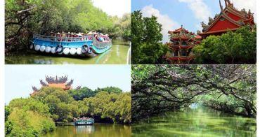 台南景點》台灣的迷你版亞馬遜河!搭乘竹筏遊「四草綠色隧道」美的像一幅畫!