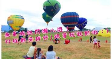 2018旅遊景點懶人包》跟著旅遊達人懶人遊台灣!搭大眾運輸一日遊行程安排 免開車輕鬆玩 搭車就到!