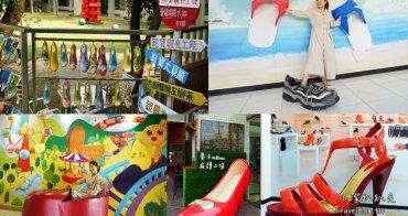 台中西屯景點》鞋寶觀光工廠.全台最大的巨人鞋子都在這!台中好玩親子景點 趣味導覽 親子DIY超好拍打卡景點