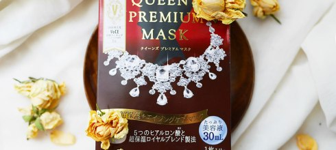 [保養] 女王鑽石項鍊面膜,Quality first,Queen's Premium Mask