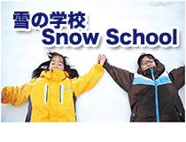三月日本700人最大型雪地營隊