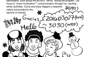 <溫暖招募Join us!> 2016多語言雪地營Multilingual Snow Camp
