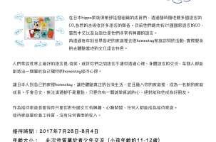 《招募中》2017台灣接待家庭for日本青少年