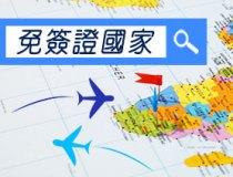 🌐2020年台灣享免簽證國家