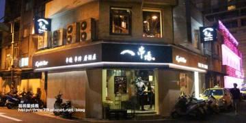 中山捷運站美食串場林森店,氣氛舒適用餐愉快