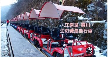 韓國首爾自由行∥ 江原道春川。金裕貞站出發,江村鐵道自行車 - 極力推薦必玩行程!冬天騎江村Rail Park,真的是又好玩又冷又爽又瘋狂又讓你放聲尖叫啊!