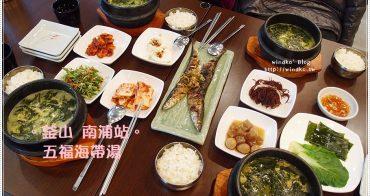 韓國釜山食記∥ 南浦站:五福海帶湯오복미역 - 湯頭香濃好喝,料也實在,南浦洞的早餐好選擇