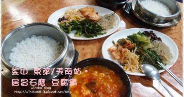 釜山食記∥ 東萊站/美南站:居昌石磨豆腐鍋(거창맷돌)- 一個人也可以吃,小菜自助式拿取