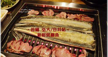 首爾食記∥ 弘大/合井站食記:新鮮烤鰻魚 싱싱해장어 - 國內自然產海鰻魚,有烤鰻與燻鴨肉吃到飽的選擇唷,單點也可以