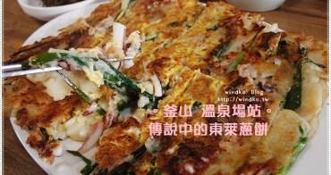 釜山食記∥ 溫泉場站:傳說中的東萊蔥煎餅 소문난동래파전 - 料多美味,《백종원의3대천왕 白種元的三大天王》推薦美食