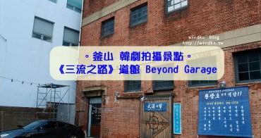 釜山遊記∥ 韓劇《三流之路》道館拍攝景點,位於中央站的Beyond Garage