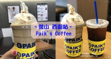 釜山食記∥ 西面站 推薦便宜大杯又好喝的白老師咖啡店!빽다방 Paik's Coffee
