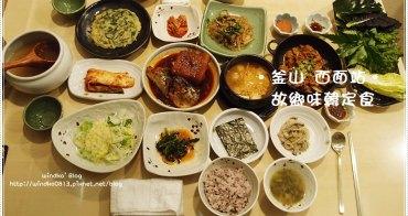 釜山食記∥ 西面站。故鄉味韓定食 - 炒豬肉與燉魚皆有的飯桌定食美食,平價也好吃